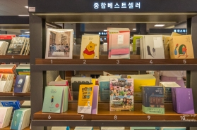 Best seller section in Kyobo Bookshop, Seoul
